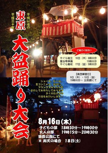a180725盆踊り大会案内.JPG